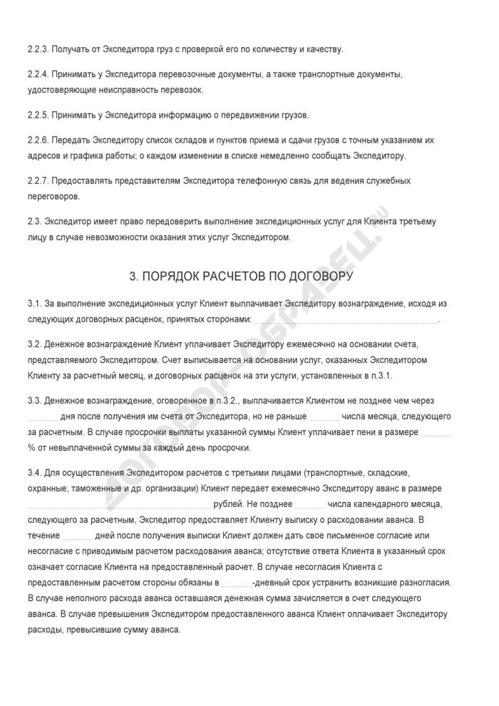 Бланк договора об экспедиционном обслуживании. Страница 3