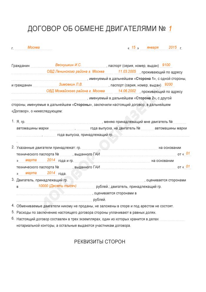 Заполненный образец договора об обмене двигателями. Страница 1