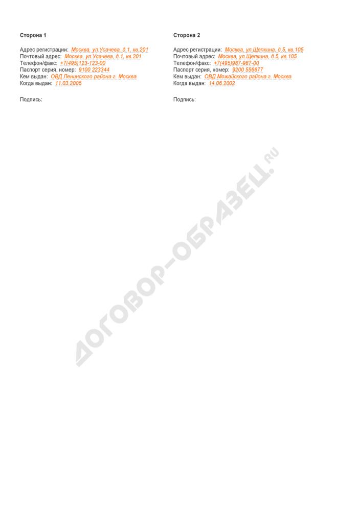 Заполненный образец договора об обмене двигателями. Страница 2