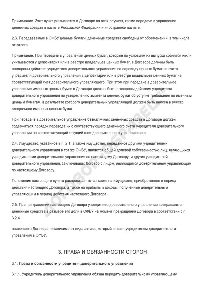 Заполненный образец договора об общих условиях создания и доверительного управления имуществом общего фонда банковского управления. Страница 2