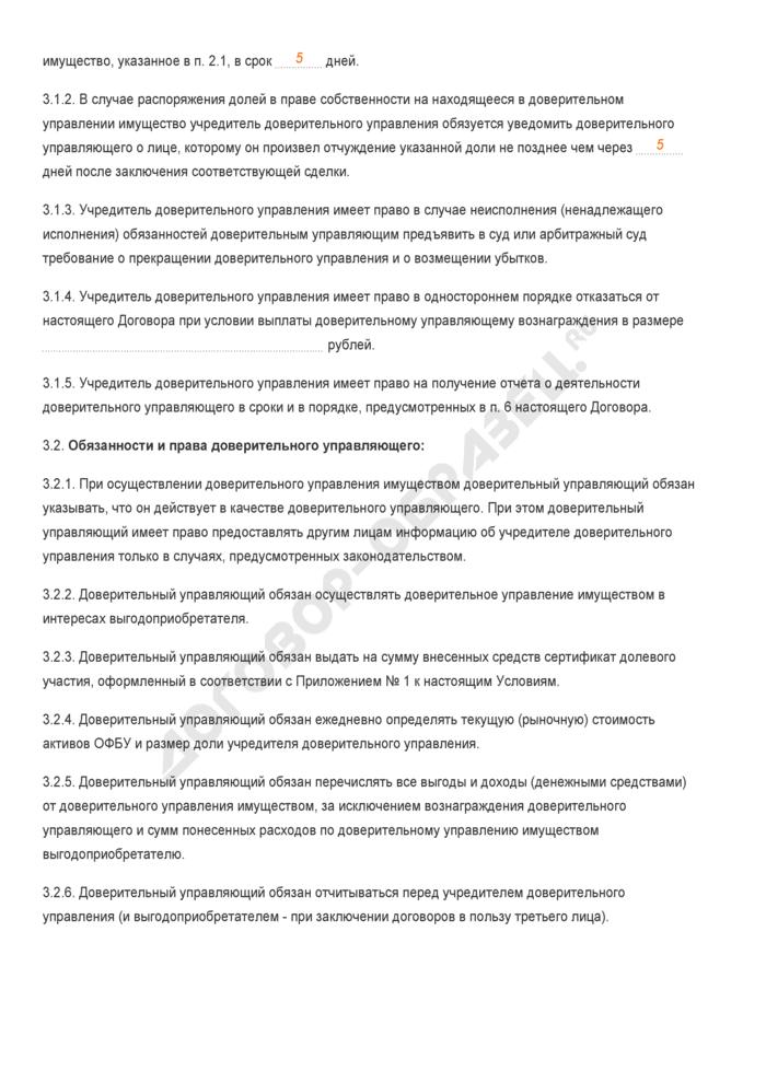 Заполненный образец договора об общих условиях создания и доверительного управления имуществом общего фонда банковского управления. Страница 3