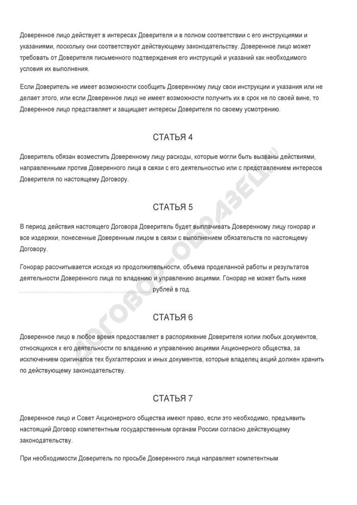 Заполненный образец договора об оказании трастовых услуг по представительству и управлению закрытым акционерным обществом. Страница 2