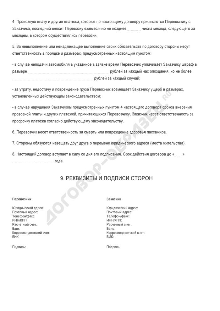 Бланк договора об организации перевозок легковым автомобильным транспортом грузов и пассажиров. Страница 2