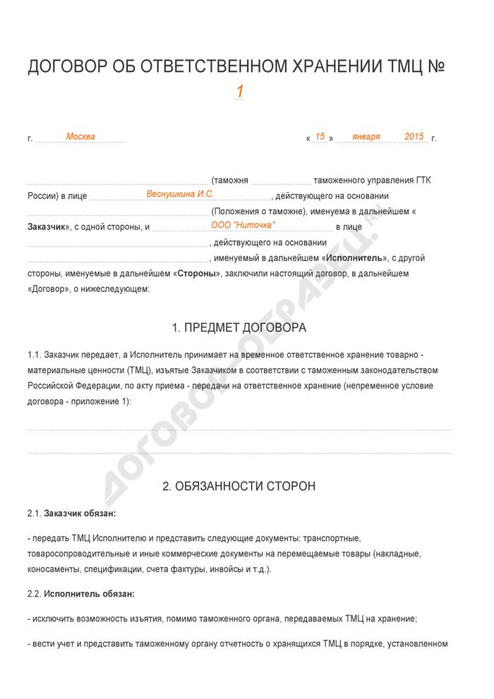 Заполненный образец договора об ответственном хранении ТМЦ. Страница 1