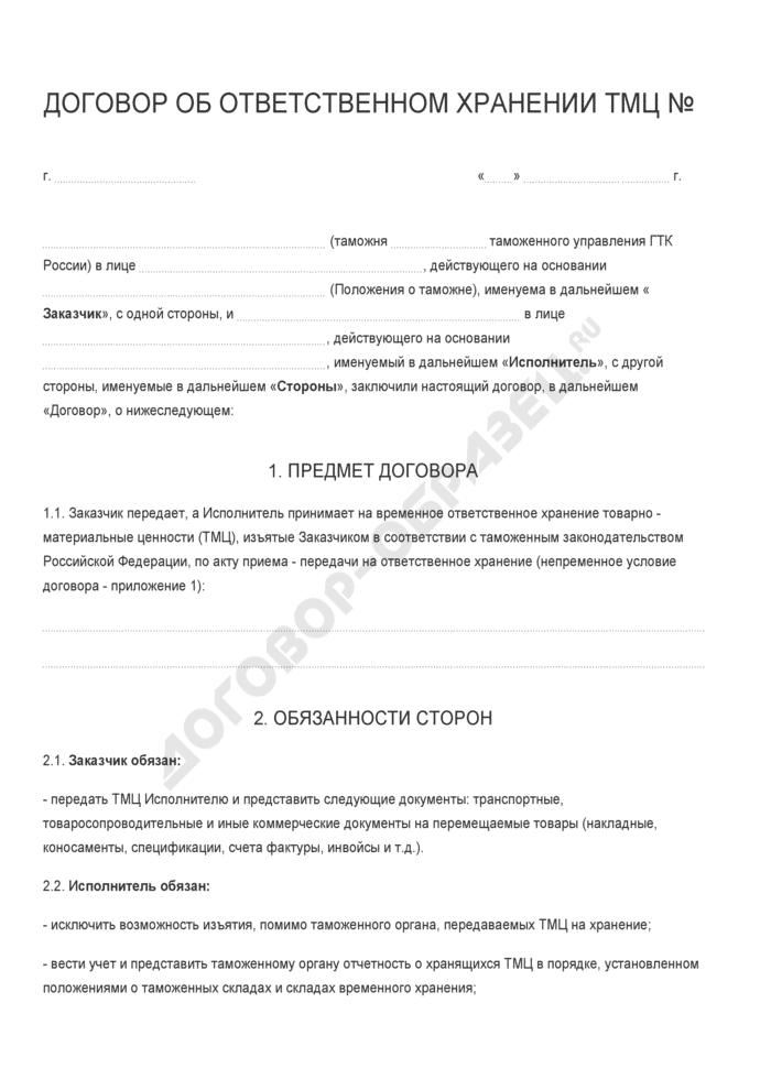 Бланк договора об ответственном хранении ТМЦ. Страница 1
