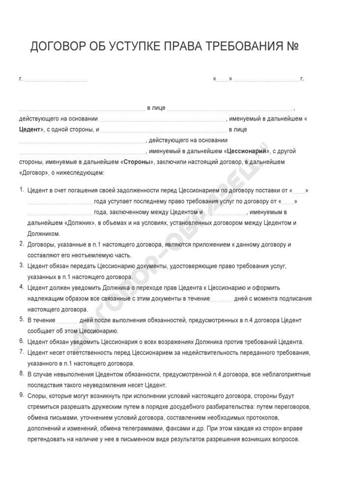 Бланк договора об уступке права требования. Страница 1