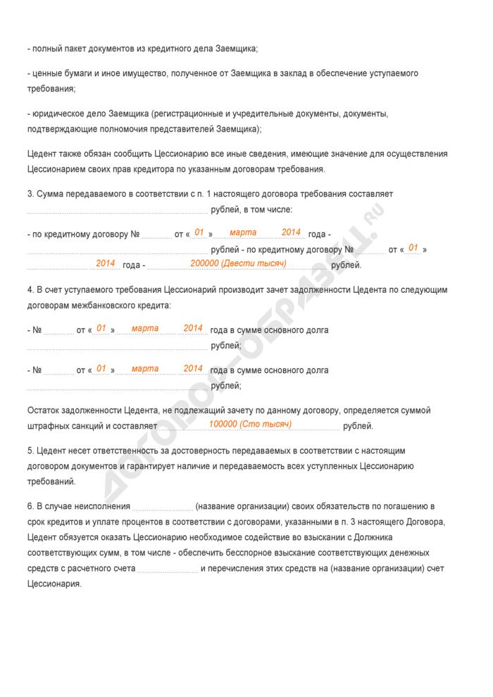 Заполненный образец договора об уступке требования долга по кредитному договору (цессии). Страница 2