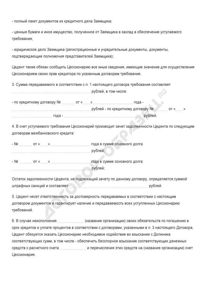 Бланк договора об уступке требования долга по кредитному договору (цессии). Страница 2