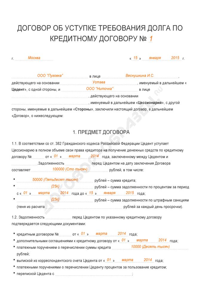 Заполненный образец договора об уступке требования долга по кредитному договору. Страница 1