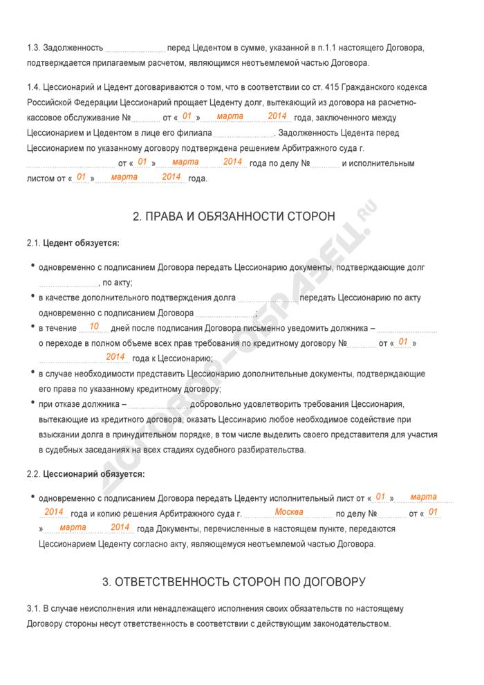 Заполненный образец договора об уступке требования долга по кредитному договору. Страница 2