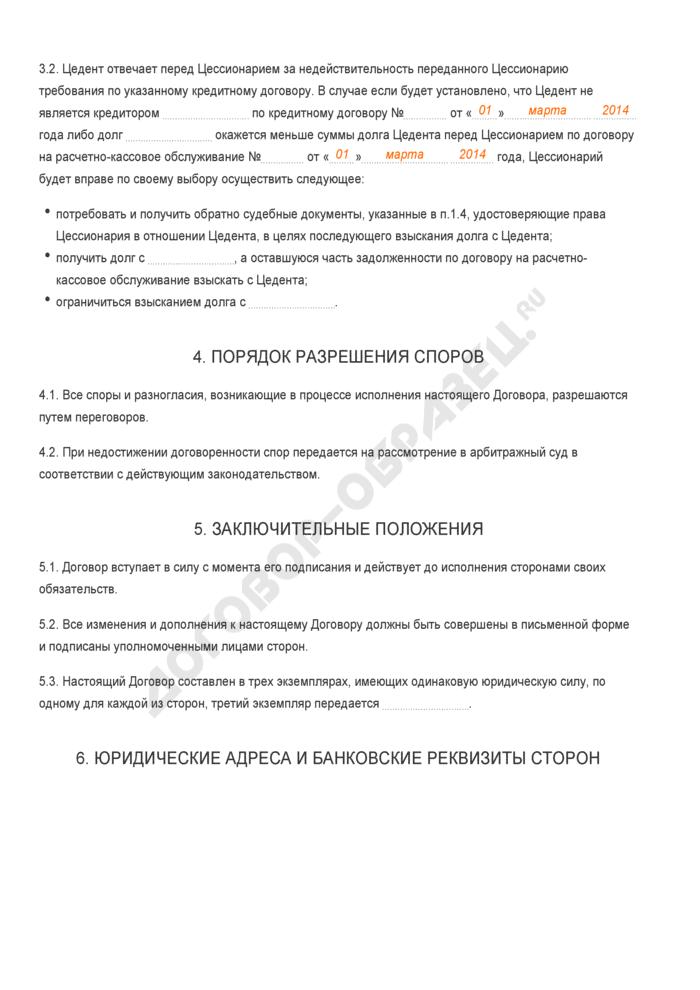 Заполненный образец договора об уступке требования долга по кредитному договору. Страница 3