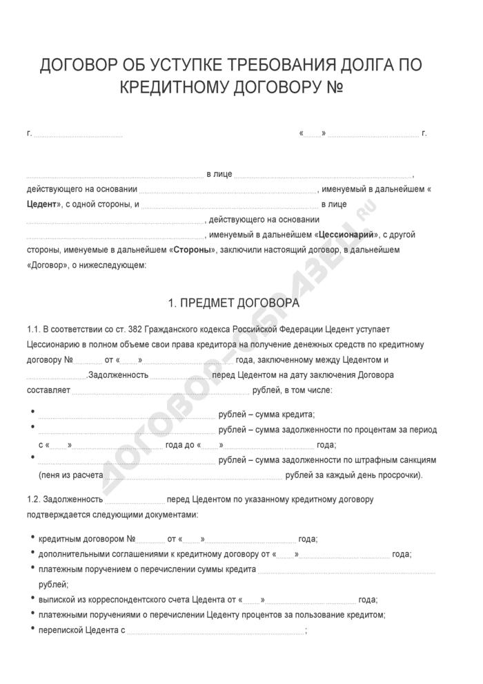 Бланк договора об уступке требования долга по кредитному договору. Страница 1