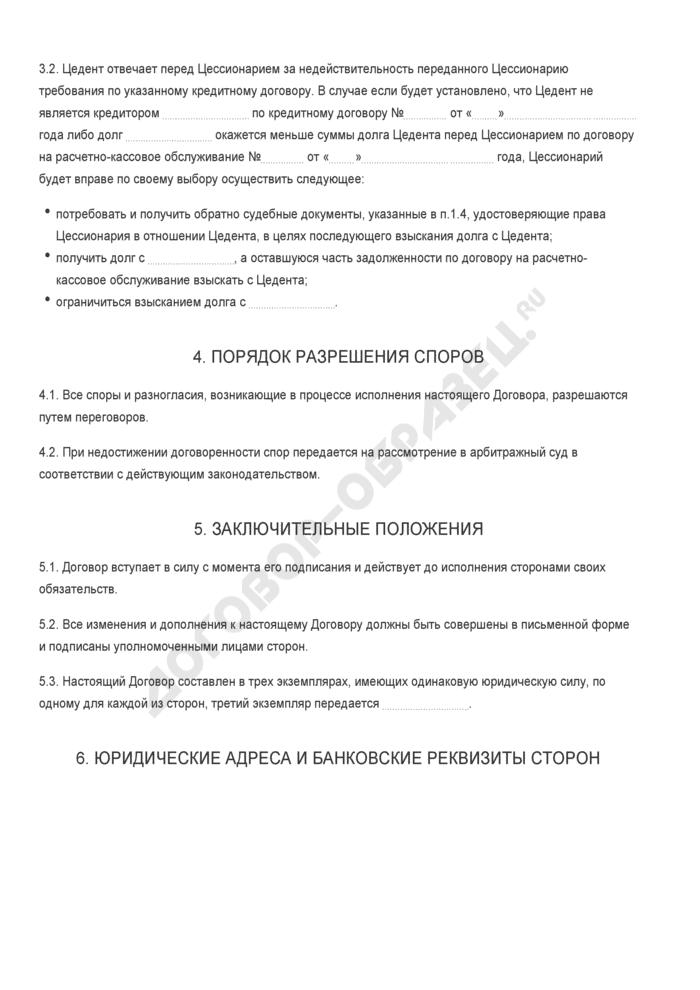 Бланк договора об уступке требования долга по кредитному договору. Страница 3