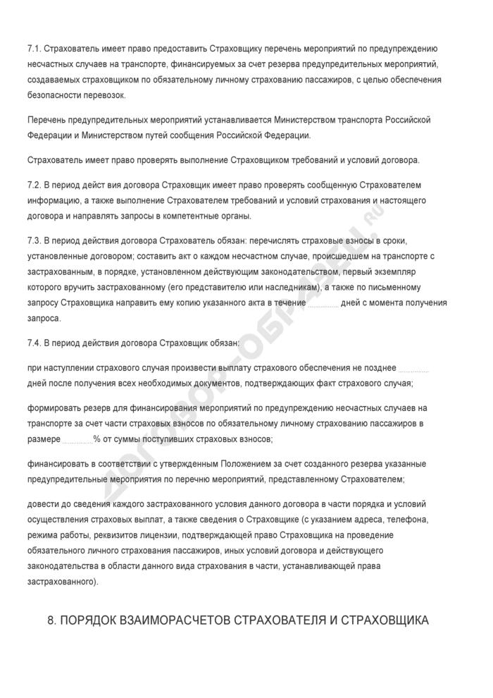 Бланк договора обязательного личного страхования пассажиров . Страница 3