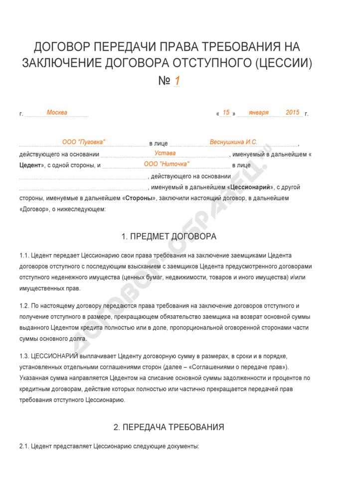 Заполненный образец договора передачи права требования на заключение договора отступного (цессии). Страница 1