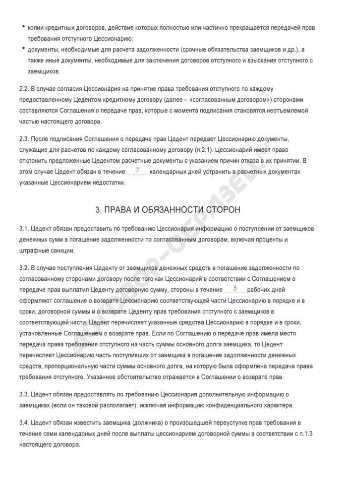 Заполненный образец договора передачи права требования на заключение договора отступного (цессии). Страница 2