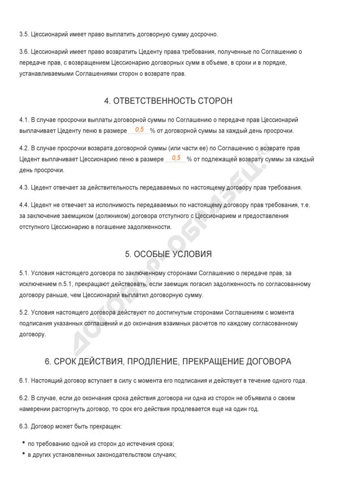 Заполненный образец договора передачи права требования на заключение договора отступного (цессии). Страница 3