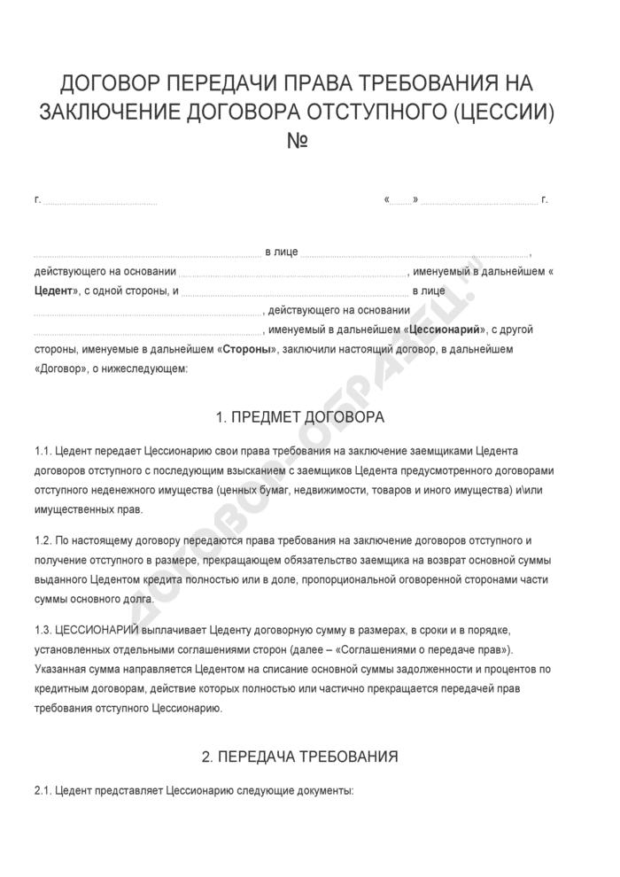 Бланк договора передачи права требования на заключение договора отступного (цессии). Страница 1