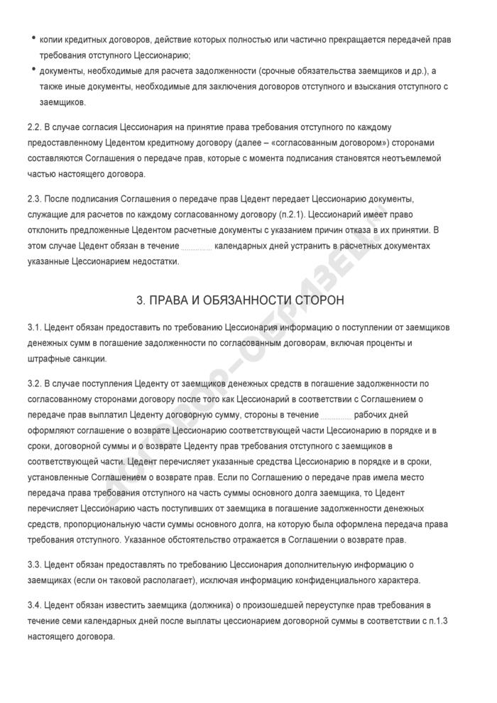 Бланк договора передачи права требования на заключение договора отступного (цессии). Страница 2