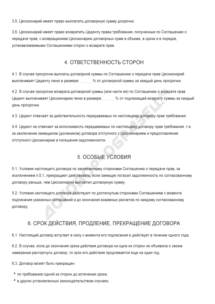 Бланк договора передачи права требования на заключение договора отступного (цессии). Страница 3
