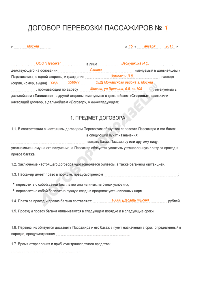 Заполненный образец договора перевозки пассажиров. Страница 1