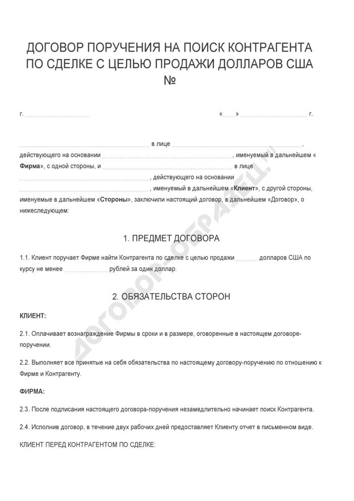 Бланк договора поручения на поиск контрагента по сделке с целью продажи долларов США. Страница 1