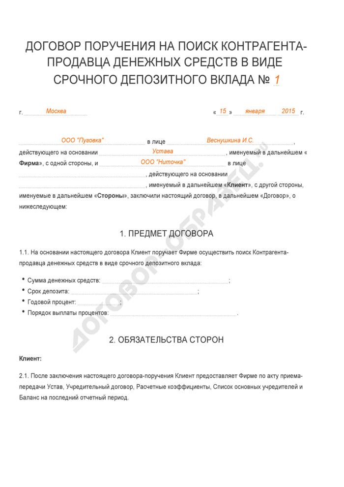Заполненный образец договора поручения на поиск контрагента-продавца денежных средств в виде срочного депозитного вклада. Страница 1