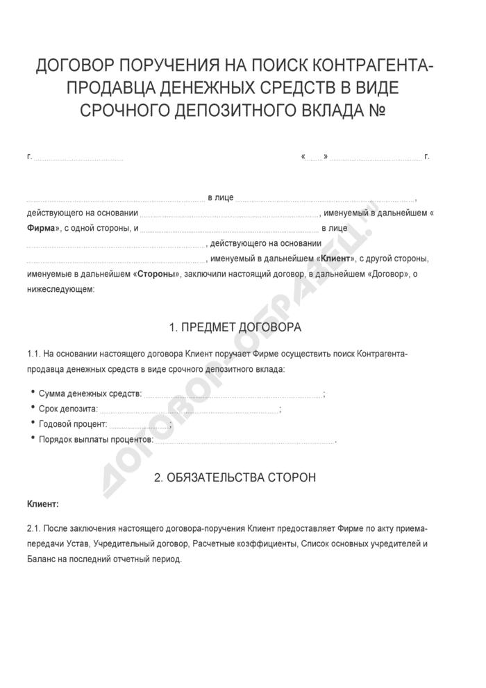 Бланк договора поручения на поиск контрагента-продавца денежных средств в виде срочного депозитного вклада. Страница 1