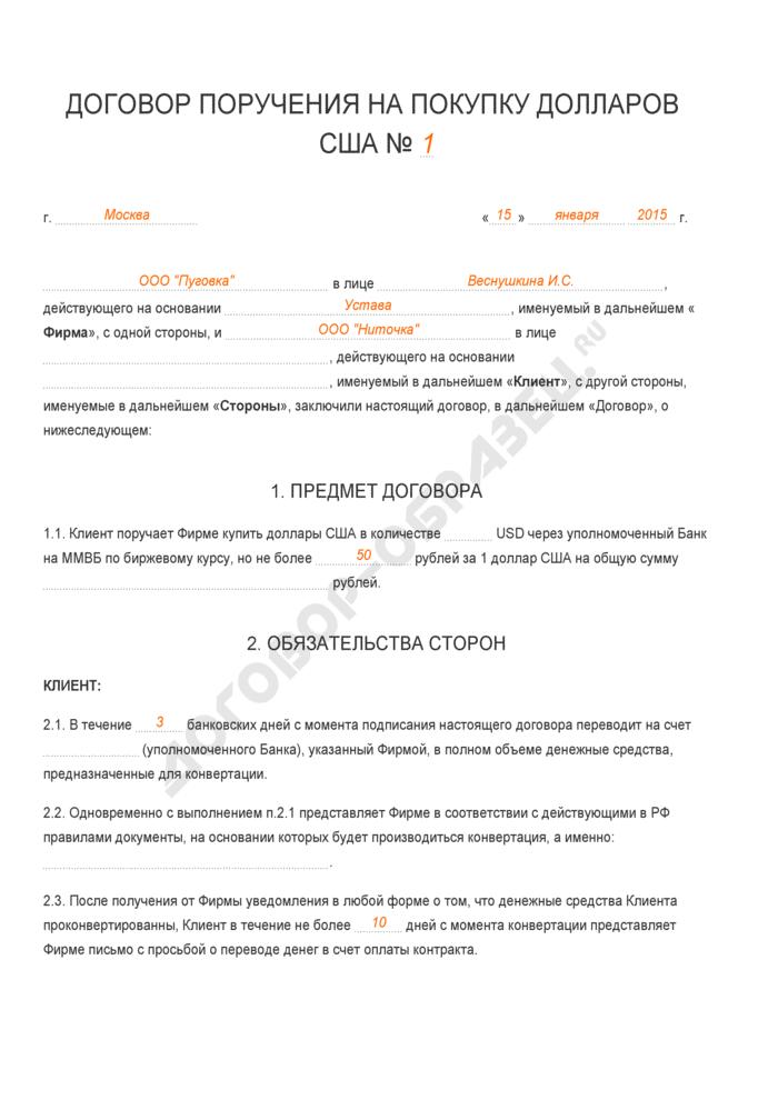 Заполненный образец договора поручения на покупку долларов США. Страница 1