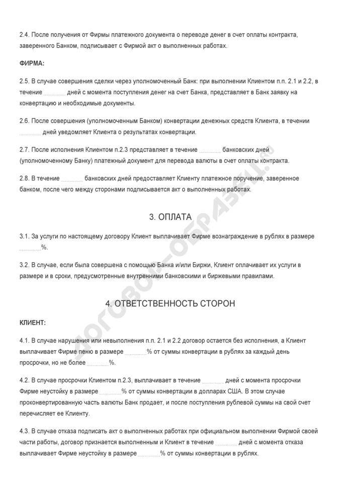Бланк договора поручения на покупку долларов США. Страница 2