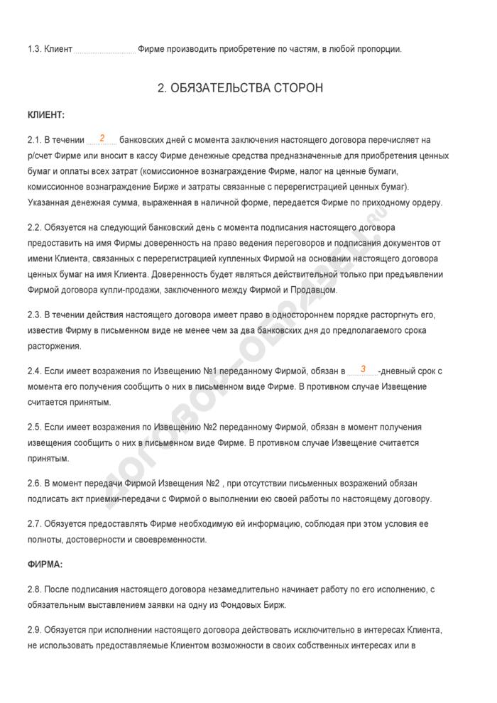 Заполненный образец договора поручения на покупку ценных бумаг. Страница 2