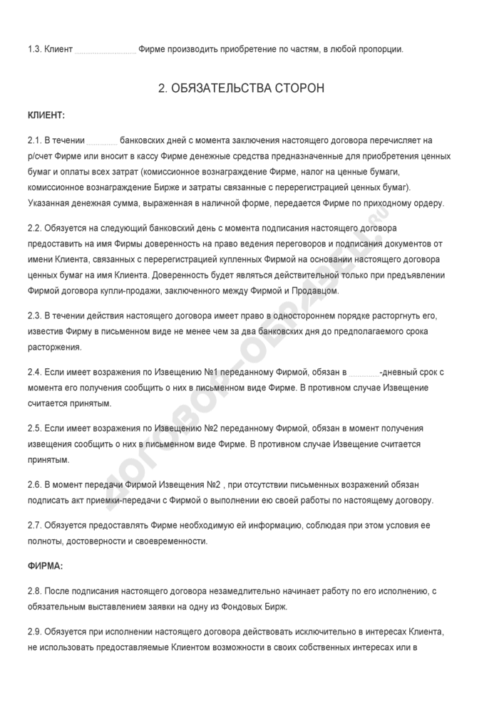 Бланк договора поручения на покупку ценных бумаг. Страница 2