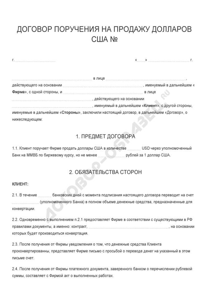 Бланк договора поручения на продажу долларов США. Страница 1