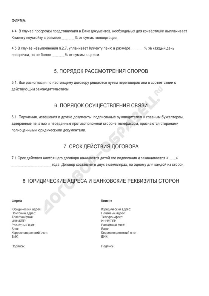 Бланк договора поручения на продажу долларов США. Страница 3