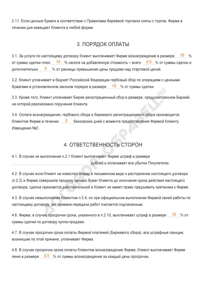 Заполненный образец договора поручения на продажу ценных бумаг. Страница 3