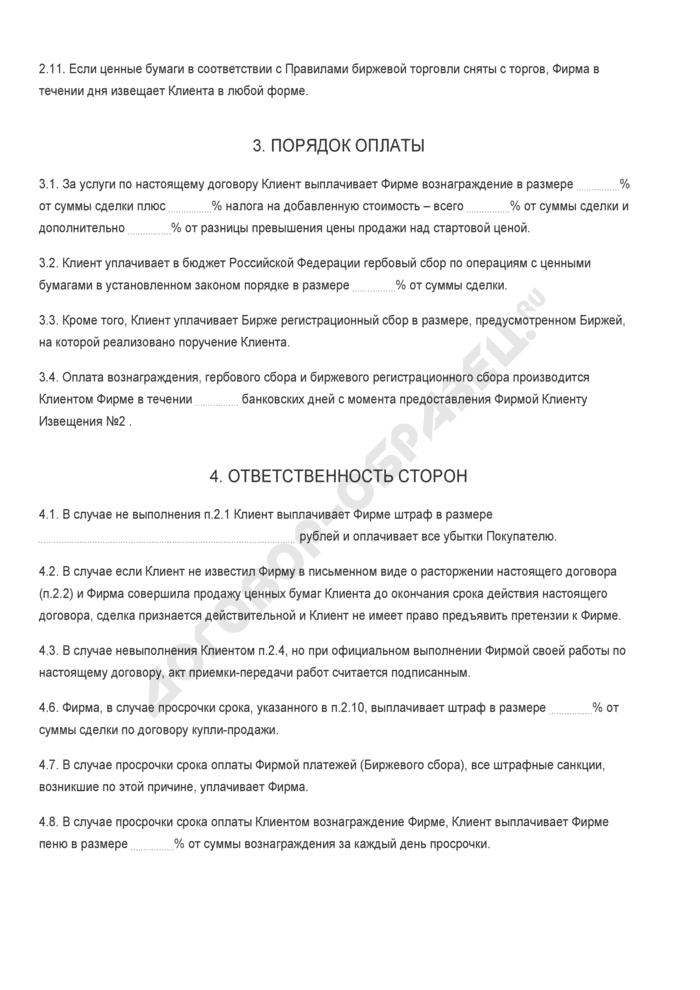 Бланк договора поручения на продажу ценных бумаг. Страница 3