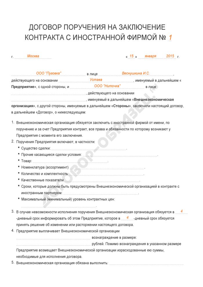 Заполненный образец договора поручения на заключение контракта с иностранной фирмой . Страница 1