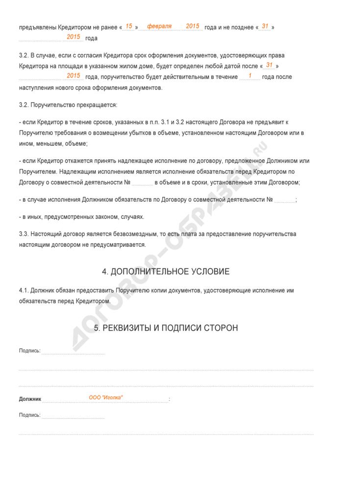 Заполненный образец договора поручительства к договору о совместной деятельности на долевое инвестирование строительства. Страница 3