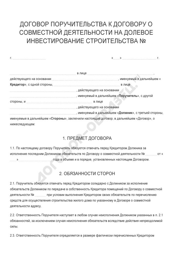 Бланк договора поручительства к договору о совместной деятельности на долевое инвестирование строительства. Страница 1