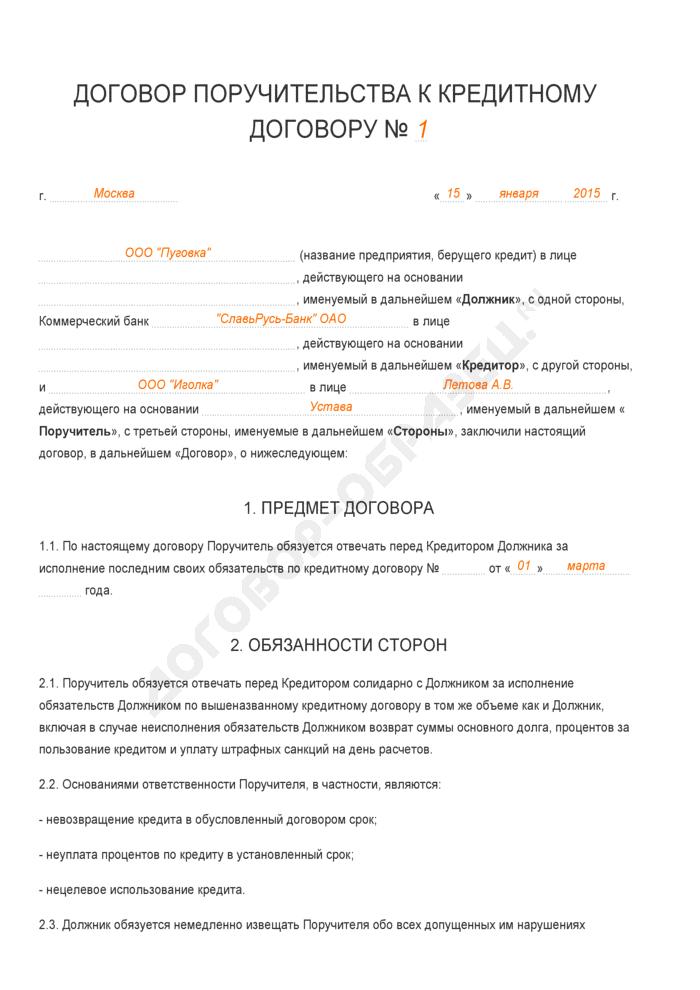 Заполненный образец договора поручительства к кредитному договору . Страница 1