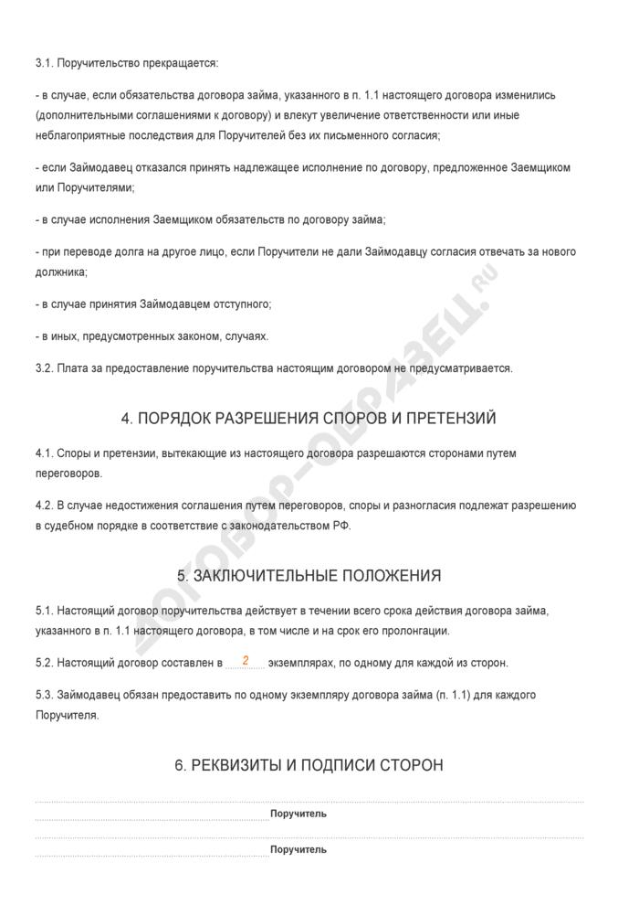 Заполненный образец договора поручительства к договору займа с солидарной ответственностью поручителей-юридических лиц. Страница 3