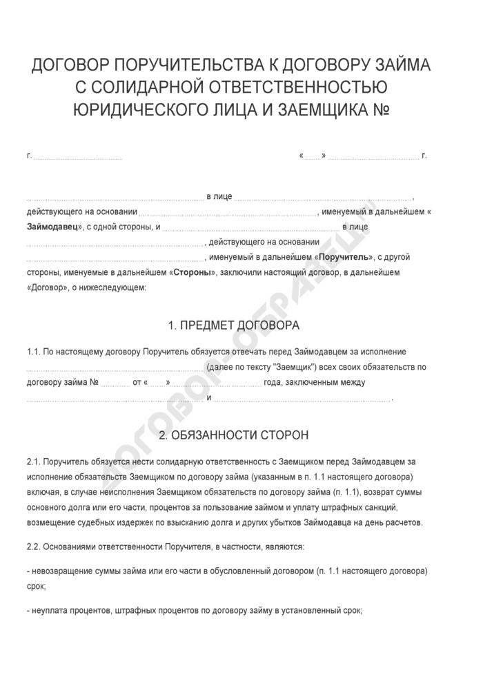 Бланк договора поручительства к договору займа с солидарной ответственностью юридического лица и заемщика. Страница 1