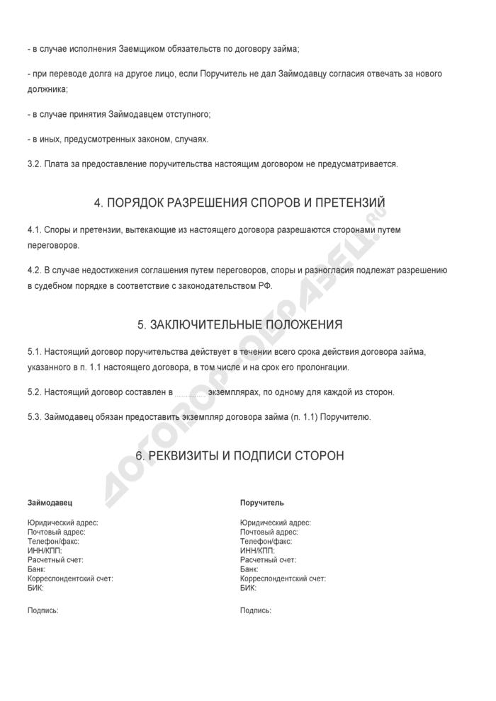 Бланк договора поручительства к договору займа с солидарной ответственностью юридического лица и заемщика. Страница 3