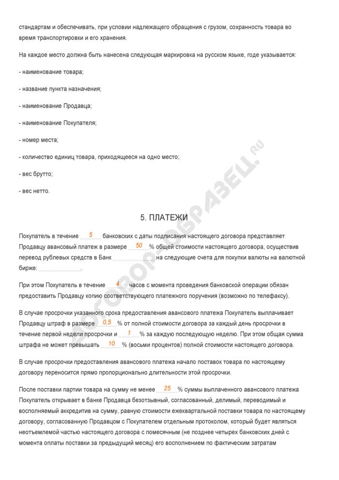 Заполненный образец договора поставки мясных и овощных консервов. Страница 3