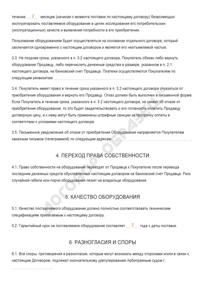 Заполненный образец договора поставки оборудования. Страница 2