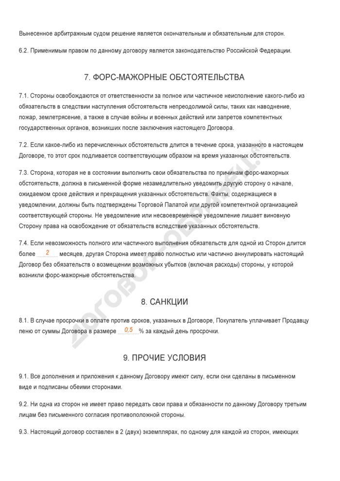 Заполненный образец договора поставки оборудования. Страница 3
