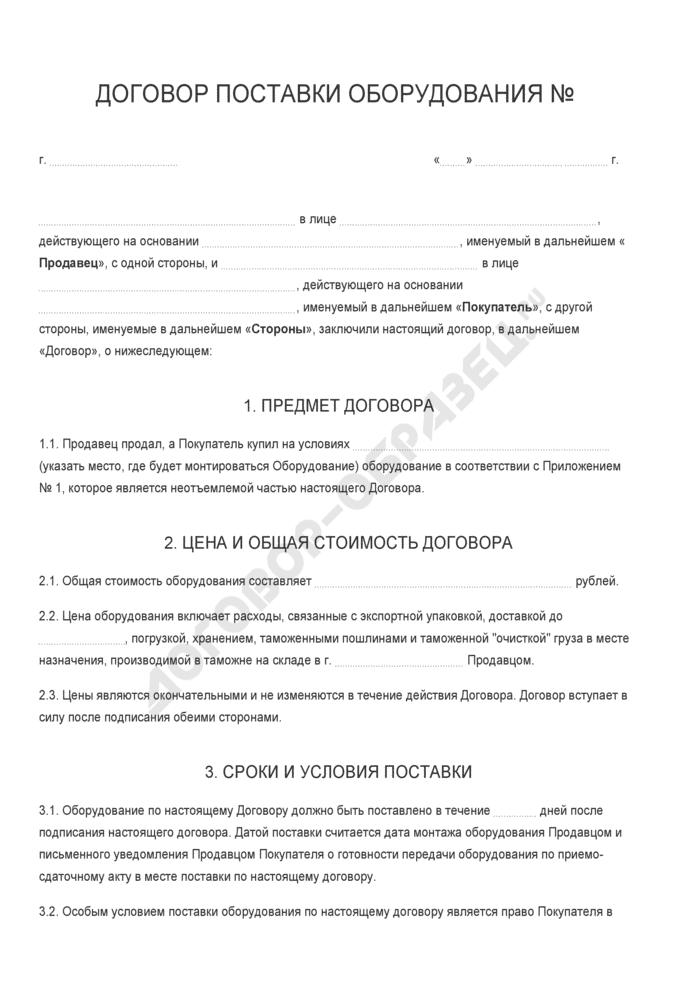 Бланк договора поставки оборудования. Страница 1