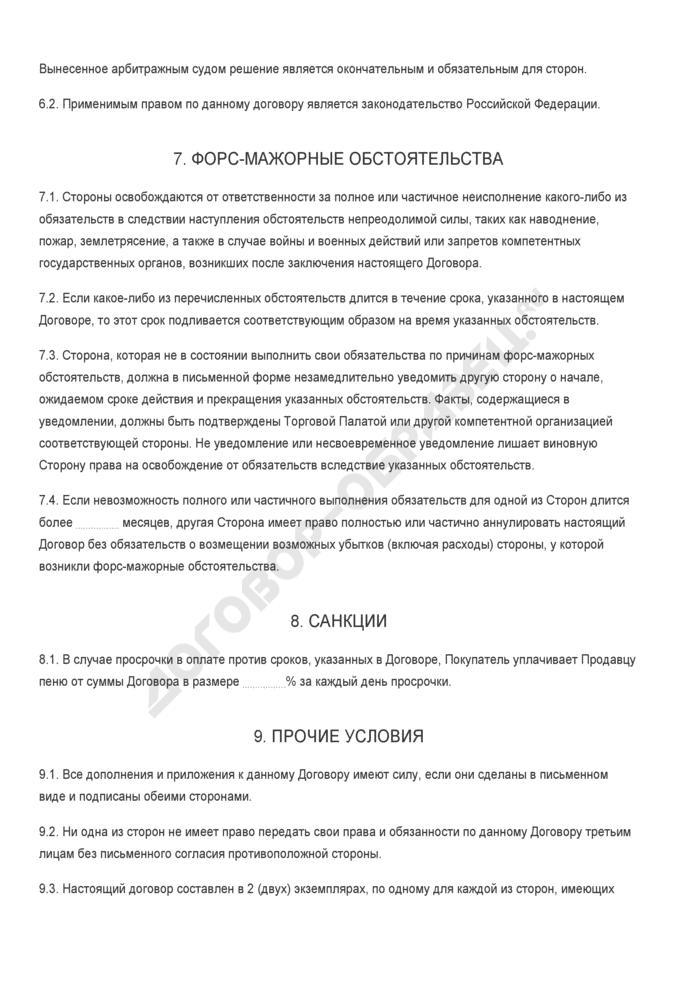 Бланк договора поставки оборудования. Страница 3