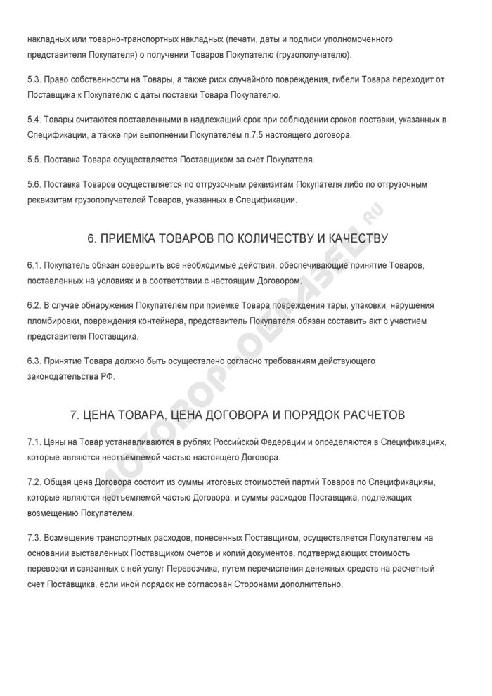 Заполненный образец договора поставки товара. Страница 3