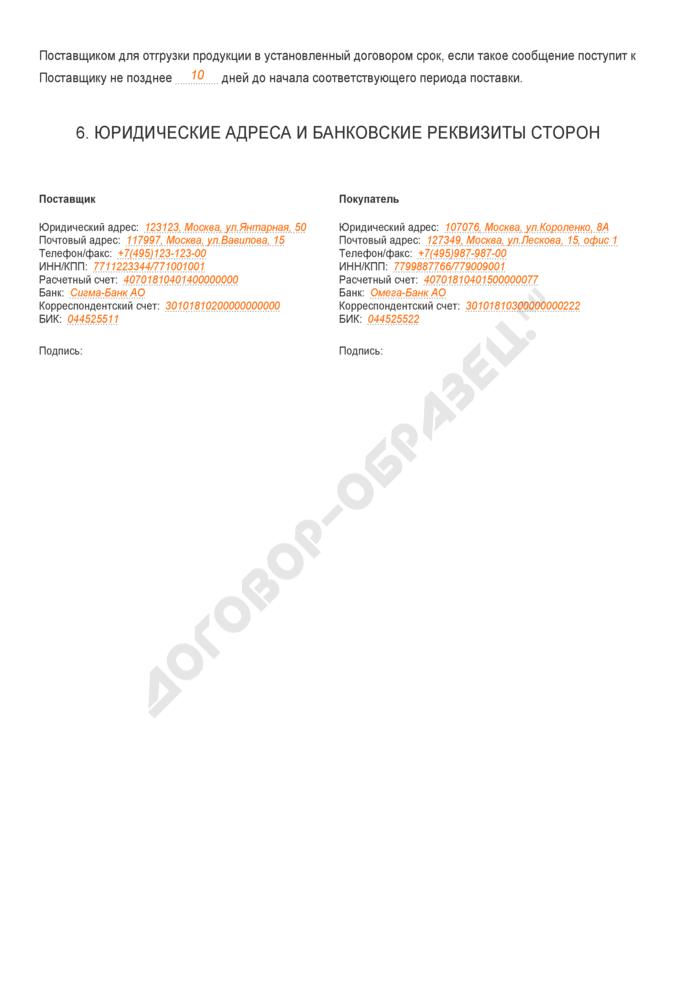 Заполненный образец договора поставки товаров по отгрузочным разнарядкам. Страница 3